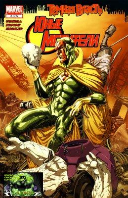 Серия комиксов Темная Власть: Юные Мстители №3