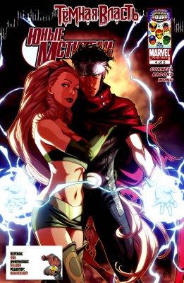 Серия комиксов Темная Власть: Юные Мстители №4
