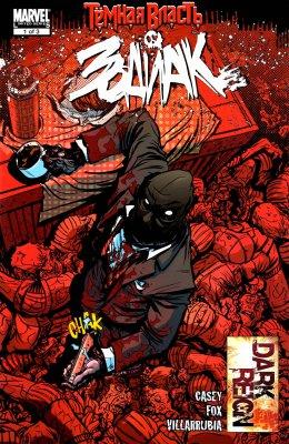 Серия комиксов Темная Власть: Зодиак