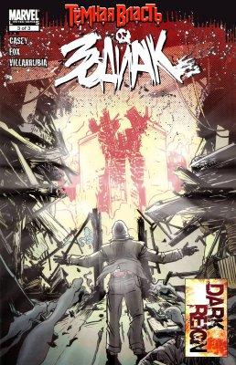 Серия комиксов Темная Власть: Зодиак №3