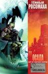 Обложка комикса Темный Росомаха №84