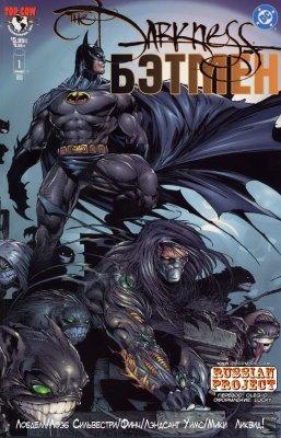Серия комиксов Даркнесс / Бэтмен