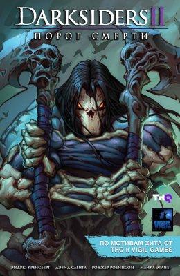 Серия комиксов Дарксайдерс II: Порог Смерти