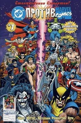 Серия комиксов DC против Marvel
