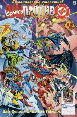 Серия комиксов DC против Marvel №2