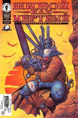 Серия комиксов Живой или мертвый: Киберпанковый Вестерн