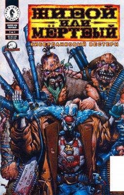 Серия комиксов Живой или мертвый: Киберпанковый Вестерн №3