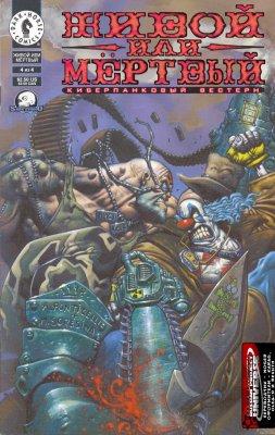 Серия комиксов Живой или мертвый: Киберпанковый Вестерн №4