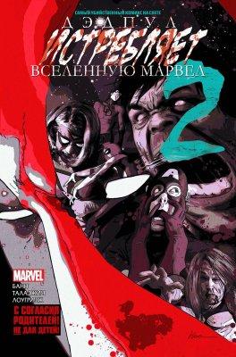 Серия комиксов Дедпул истребляет вселенную Марвел №2