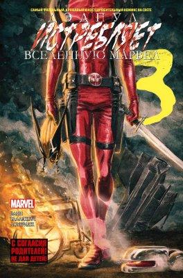 Серия комиксов Дедпул истребляет вселенную Марвел №3
