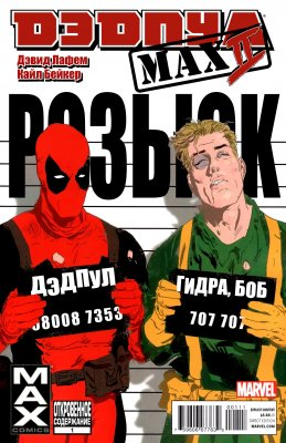Серия комиксов Дедпул Макс 2