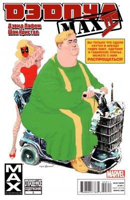 Серия комиксов Дедпул Макс 2 №3