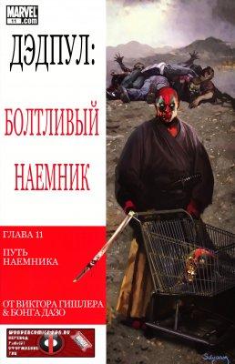 Серия комиксов Дедпул: Без Умолку Наемник №11