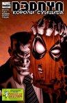 Обложка комикса Дедпул: Короли Суицида №5