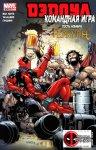 Обложка комикса Дедпул: Командная Игра