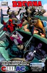 Обложка комикса Дедпул: Командная Игра №896
