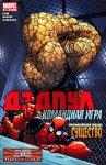 Обложка комикса Дедпул: Командная Игра №888