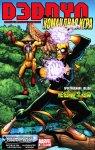 Обложка комикса Дедпул: Командная Игра №886