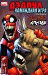 Обложка комикса Дедпул: Командная Игра №885