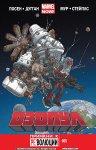 Обложка комикса Дэдпул №5