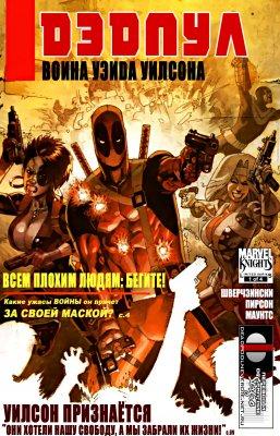 Серия комиксов Дедпул: Война Уэйда Уилсона