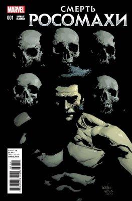 Серия комиксов Смерть Росомахи