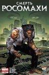 Обложка комикса Смерть Росомахи №2