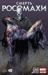 Обложка комикса Смерть Росомахи №4