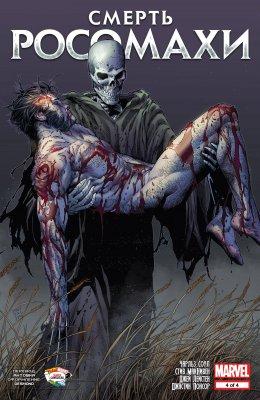 Серия комиксов Смерть Росомахи №4