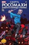 Обложка комикса Смерть Росомахи: Дедпул и Капитан Америка
