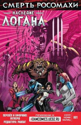 Серия комиксов Смерть Росомахи: Наследие Логана №1