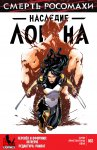 Обложка комикса Смерть Росомахи: Наследие Логана №2
