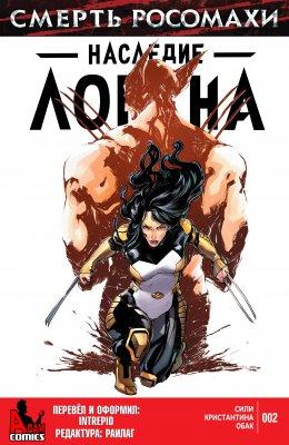 Серия комиксов Смерть Росомахи: Наследие Логана №2