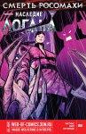 Обложка комикса Смерть Росомахи: Наследие Логана №4