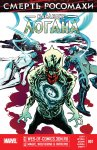 Death of Wolverine: The Logan Legacy #7