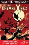 Обложка комикса Смерть Росомахи: Программа Оружие Икс №1