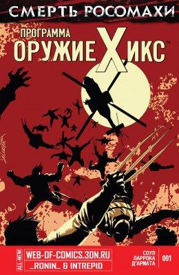 Серия комиксов Смерть Росомахи: Программа Оружие Икс