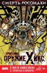 Обложка комикса Смерть Росомахи: Программа Оружие Икс №3