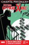 Обложка комикса Смерть Росомахи: Программа Оружие Икс №4