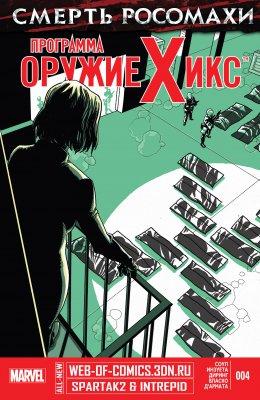 Серия комиксов Смерть Росомахи: Программа Оружие Икс №4