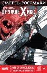 Обложка комикса Смерть Росомахи: Программа Оружие Икс №5