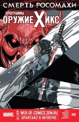 Серия комиксов Смерть Росомахи: Программа Оружие Икс №5