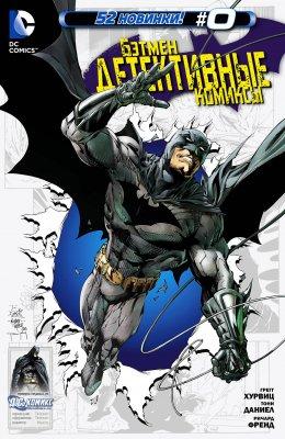 Серия комиксов Детективные Комиксы