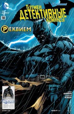 Серия комиксов Детективные Комиксы №18