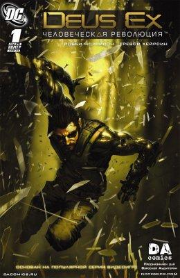 Серия комиксов Deus Ex