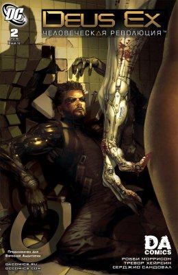 Серия комиксов Deus Ex №2
