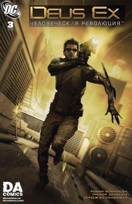 Серия комиксов Deus Ex №3