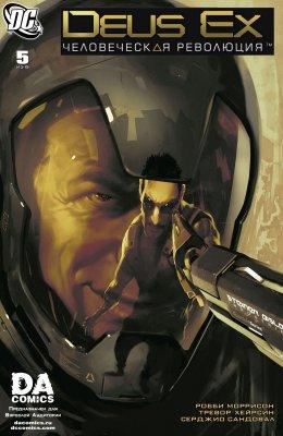 Серия комиксов Deus Ex №5