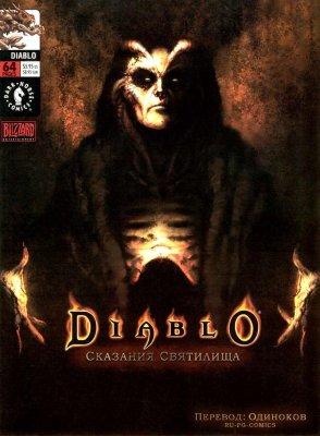 Серия комиксов Диабло: Сказания Святилища