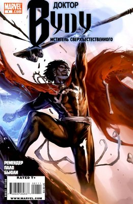 Серия комиксов Доктор Вуду: Мститель Сверхъестественного